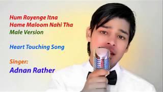 Hum Royenge Itna Hame Maloom Nahi Tha - Male Version by Adnan Rather