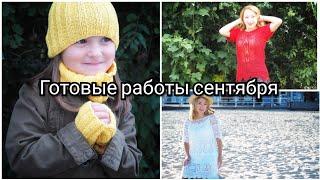 Готовые работы сентября. Детская шапка спицами, женское платье крючком, женская кофточка крючком.