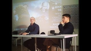 Отрывок видеозаписи творческой встречи Андрея Шальопы режиссера фильма