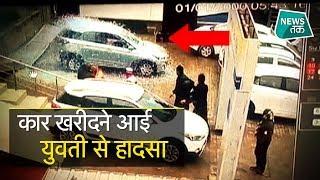 जब लड़की ने शोरूम में चला दी कार...| News Tak
