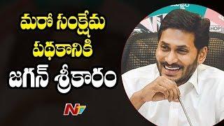 మరో సంక్షేమ పథకానికి జగన్ శ్రీకారం  -CM Jagan To Launch Jagananna Vasathi Deevena Scheme | NTV