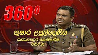 360 | With Thushara Upuldeniya ( 2020 - 12 - 07 ) Thumbnail