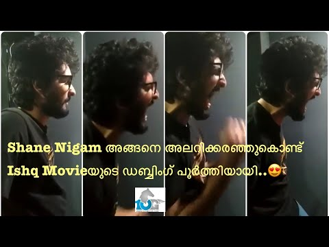 Shane Nigam അങ്ങനെ അലറിക്കരഞ്ഞുകൊണ്ട് Ishq Movieയുടെ ഡബ്ബിംഗ് പൂർത്തിയായി | Anuraj Manohar | E4E