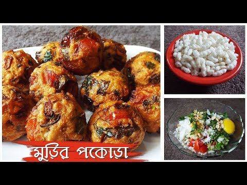 Puffed rice pakora recipe | Bengali muri pokora recipe | Easy pokora recipe | মুড়ির পকোড়া