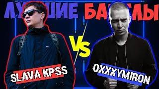 VERSUS: Oxxxymiron vs СЛАВА КПСС aka ГНОЙНЫЙ & КТО ПОБЕДИЛ В БАТЛЕ