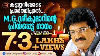 Kannuneerode Prarthichal   Latest Malayalam Christian Devotional Song 2021   M G Sreekumar Hits