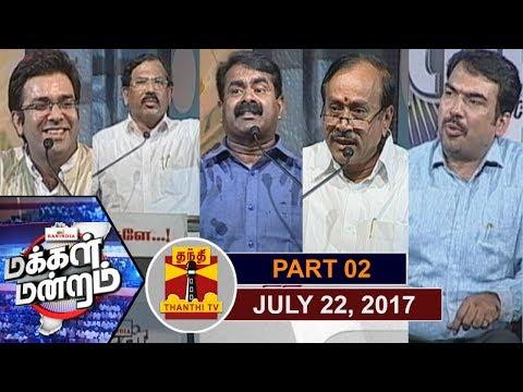 (22/7/2017) Makkal Mandram : ஜி.எஸ்.டி வரிவிதிப்பில் மாறவேண்டியது மக்களா? மத்திய அரசா? (Part 2/2)