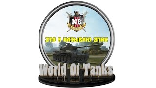 - TVP T50/51 * World Of Tanks * NgIII -