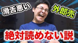 滑舌悪い人は外郎売(ういろううり)読めない説! thumbnail