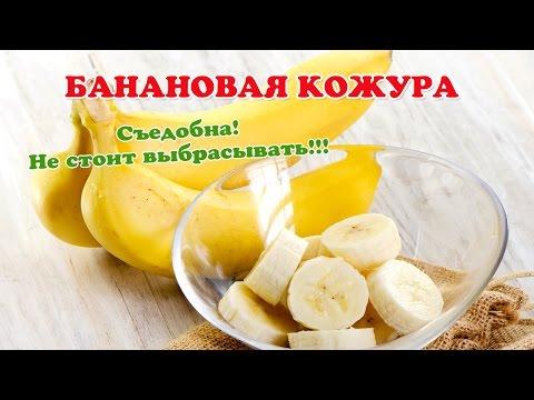 Банановая диета для похудения: меню, отзывы и результаты