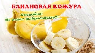 Банановая КОЖУРА. Применение, рецепты и как использовать.