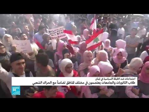 لبنان: طلاب الثانويات والجامعات يعتصمون تضامنا مع الحراك  - 16:55-2019 / 11 / 6