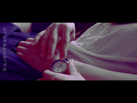 さめざめ MUSIC VIDEO /  東京午前3時