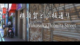 横須賀どぶ板通り  Yokosuka Dobuita Street