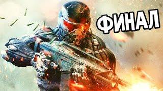 Crysis 2 Прохождение На Русском #4 — ФИНАЛ / Ending