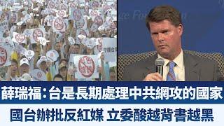 薛瑞福:台是長期處理中共網攻的國家|國台辦批反紅媒 立委酸越背書越黑|新唐人亞太電視