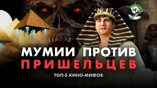 Мумия против пришельцев: мифы о Древнем Египте в кино. Максим Лебедев. Ученые против мифов 12-3