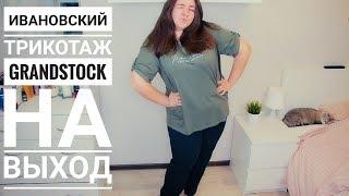 Ивановский трикотаж GRANDSTOCK! Бюджетная Одежда PLUS SIZE для дома и на выход!
