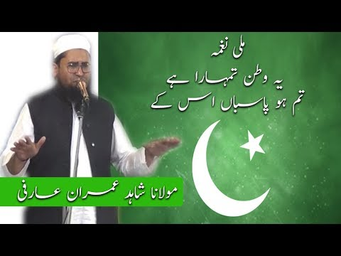 Yeh Watan Tumhara Hai   Maulana Shahid Imran Arfi   Urdu Nazam In Jamia Imdadia   شاہد عمران عارفی