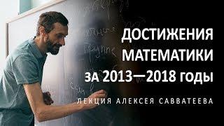 Достижения математики за 2013—2018 годы