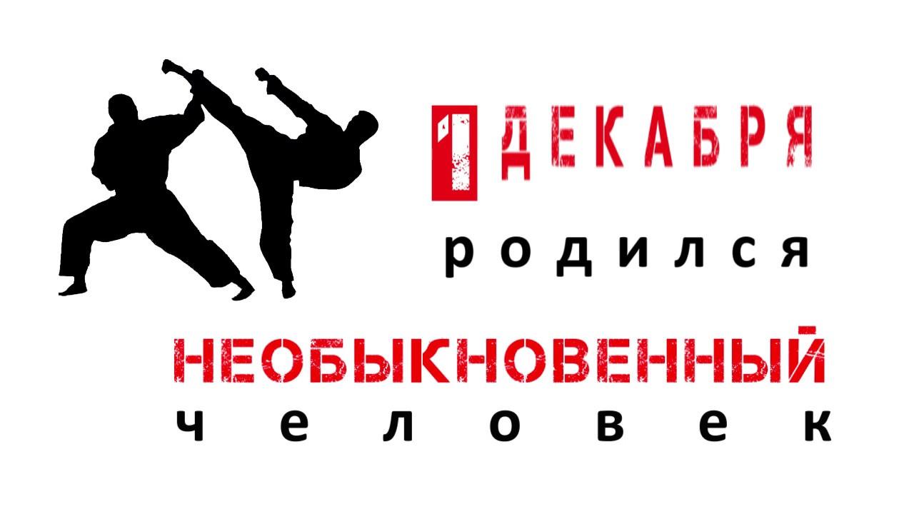 Открытки с днем рождения тренеру по каратэ, красивая