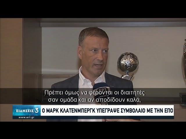 <span class='as_h2'><a href='https://webtv.eklogika.gr/klatempergk-diaitites-epipedoy-champions-league-sta-ntermpi-05-08-2020-ert' target='_blank' title='Κλάτεμπεργκ: Διαιτητές επιπέδου Champions League στα ντέρμπι | 05/08/2020 | ΕΡΤ'>Κλάτεμπεργκ: Διαιτητές επιπέδου Champions League στα ντέρμπι | 05/08/2020 | ΕΡΤ</a></span>