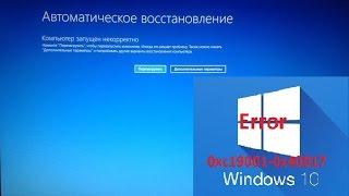 Компьютер запущен некоректно - Windows 10 решение проблемы 0xc19001-0x40017(, 2016-01-28T18:54:18.000Z)