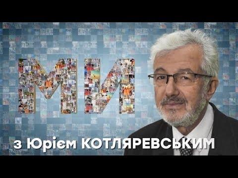 Медиа Информ: Ми (18.12.18) Гаррі Краєвець. Президентська гонка набирає темп