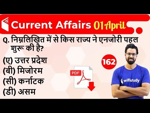 5:00 AM - Current Affairs Questions 1 April 2019 | UPSC, SSC, RBI, SBI, IBPS, Railway, NVS, Police