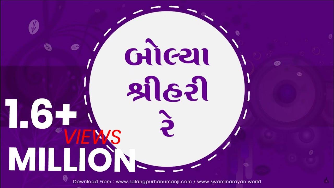 Download Bolya Shree Hari Re II Bhajan - Kirtan II Swaminarayan channel