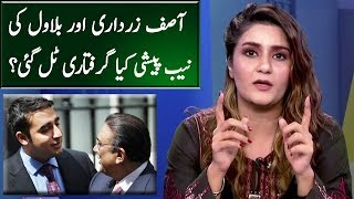 Is Asif Zardari & Bilawal Bhutto Arrest Postponed? | Seedhi Baat | Neo News