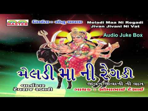 Meladi Maa Ni Regadi (Jivan Jivani Ni Vat) || Part 1 || Gujarati Regadi Song || Audio Juke Box
