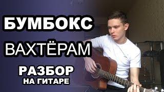 БУМБОКС - ВАХТЁРАМ. Как играть на гитаре. Разбор и обучение. Видеоурок для начинающих.