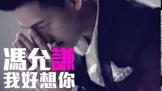 [JOY RICH] [新歌] 馮允謙 - 我好想你(完整發行版)