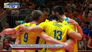 Волейбол. Золотая Евролига. Сборная Украины в гостях обыграла Нидерланды 3:2