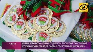 Более трёхсот участников студенческих отрядов собрал спортивный фестиваль