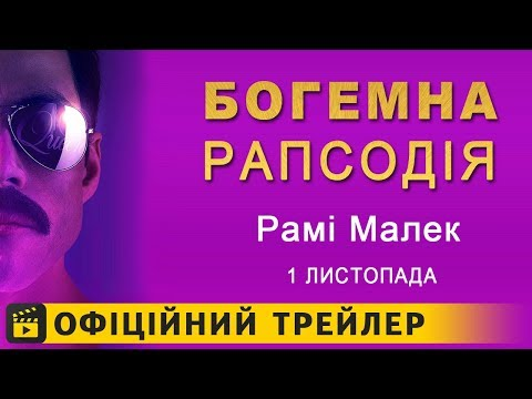 трейлер Богемна рапсодія (2018) українською