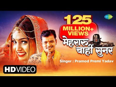 #Pramod Premi New Song | Mehraru Chahi Sunar |  मेहरारू चाहीं सुनर | New Bhojpuri Song | #Video