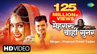 #Pramod Premi New Song   Mehraru Chahi Sunar   मेहरारू चाहीं सुनार   New Bhojpuri Song   #Video