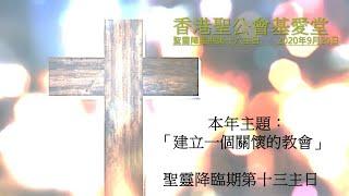 Publication Date: 2020-10-11 | Video Title: 香港聖公會基愛堂聖靈降臨期第十九主日2020.10.11