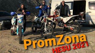 Первый этап HESU 2021 PromZONA- ГОНКА от меня.Я в Шоке