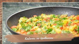 Рецепт Кабачков жареных по-провански. Блюда из кабачков [Семейные рецепты]