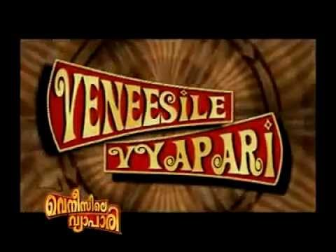 Venicile Vyapari Malayalam Movie Starring Megastar Mammootty [HD]