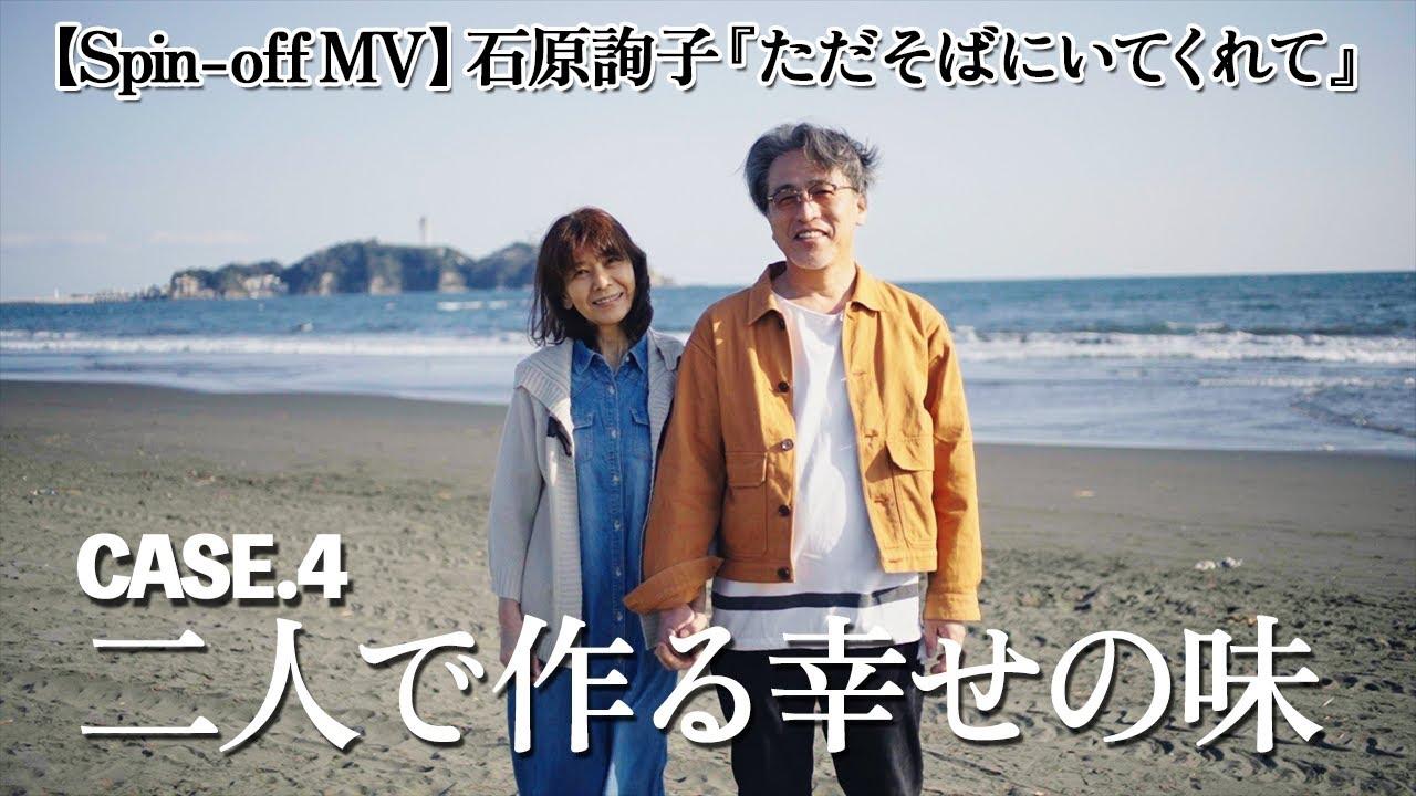 【Spin-off MV】石原詢子『ただそばにいてくれて』 Case.4 二人で作る幸せの味
