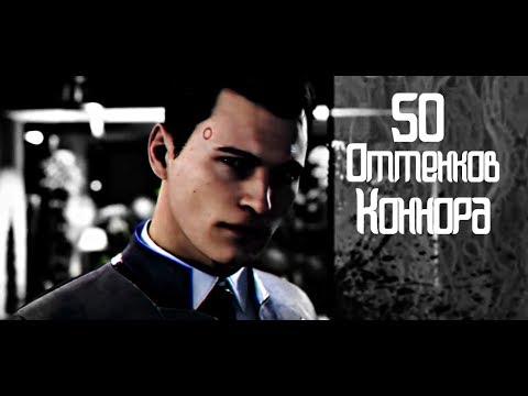 50 оттенков Коннора