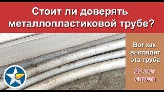 Металлопластиковая труба спустя 20 лет эксплуатации!