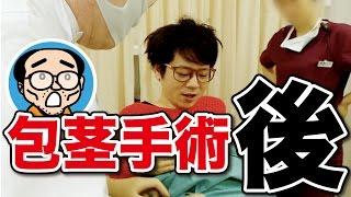 【ガチ公開】包茎手術直後…アレを見た男は!?(Yes!高須クリニック・第二回動画コンテスト応募作品)
