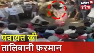 Viral Video | पंचायत की तालिबानी फ़रमान | News18 India