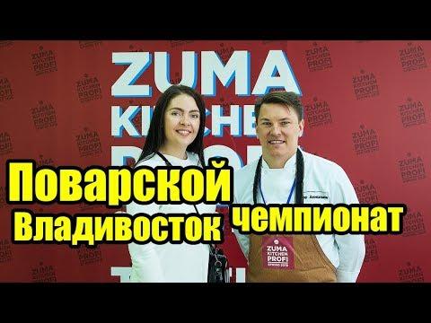 Поварской чемпионат Владивосток 2019 ZUMA KITCHEN PROFI Vladivostok Част L