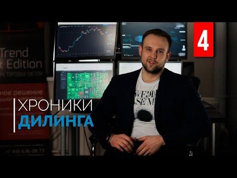 Крупняк на рынке! Спб биржа. Интервью трейдеров. Хроники дилинга #4